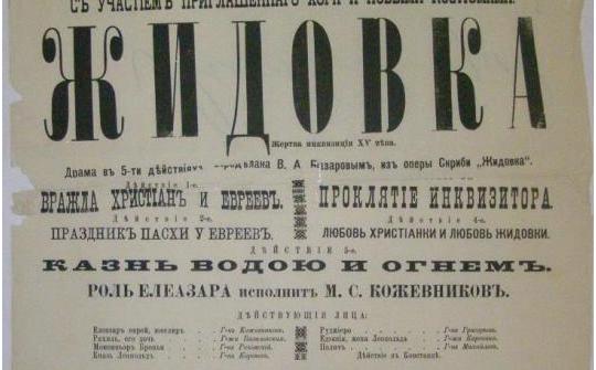 """""""Конотопская ведьма"""" родилась в Кременчуге"""