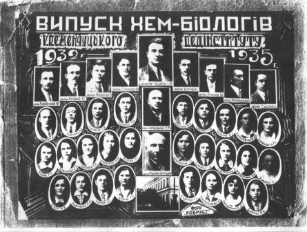 Список выпускников 1935 года Кременчугского пединститута