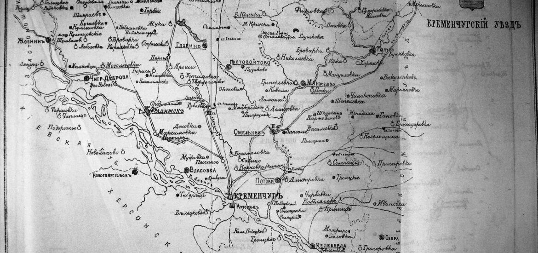 Кременчугский уезд на рубеже 19-20 века