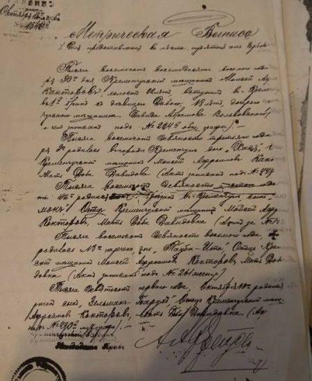 История кожевников Конторович из Кременчуга
