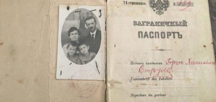 Кременчугские корни семьи РАТИНСКИХ-СТРУЛ