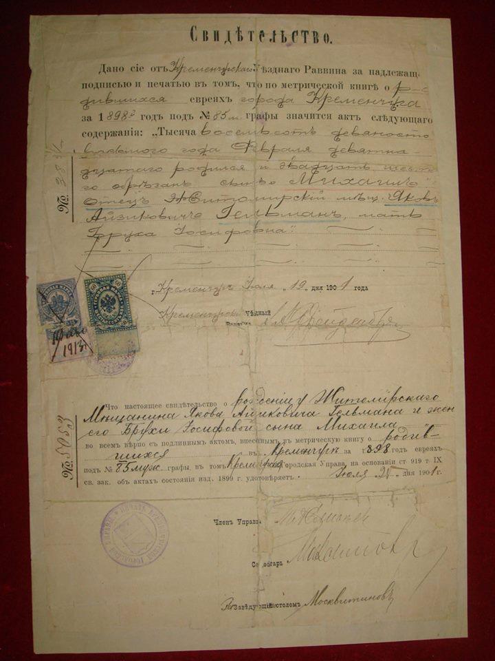 свидетельство за подписью Фрейденберга