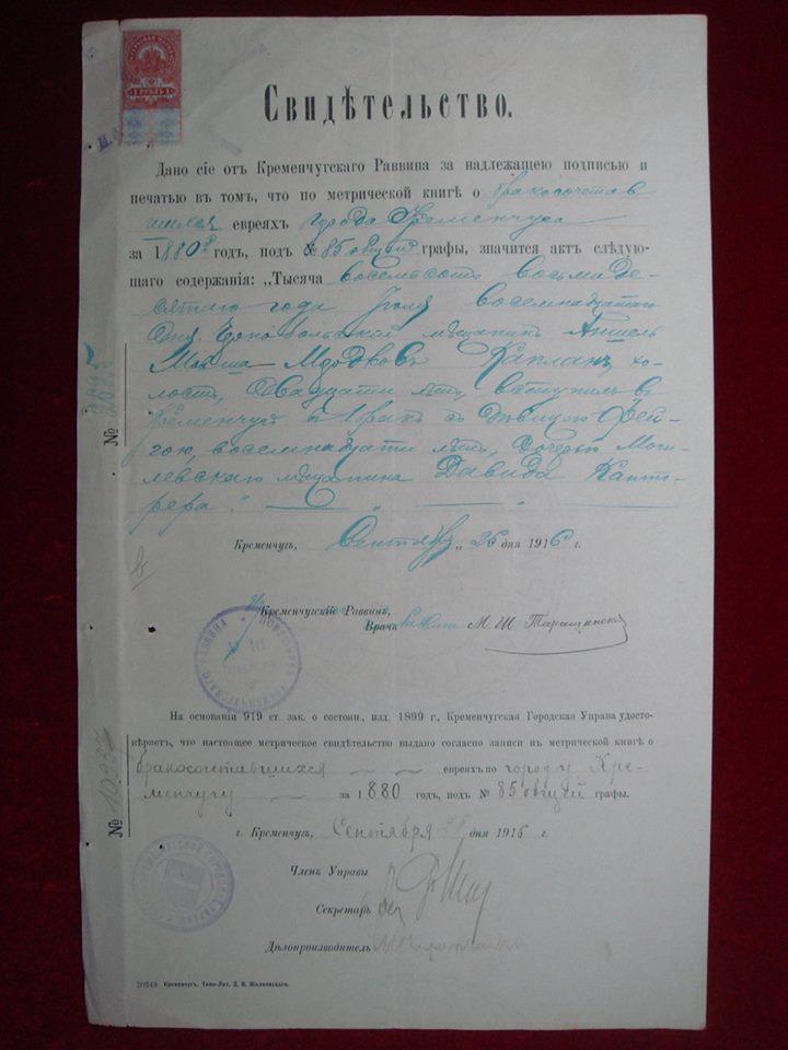 Свидетельство за подписью р. Таращанского