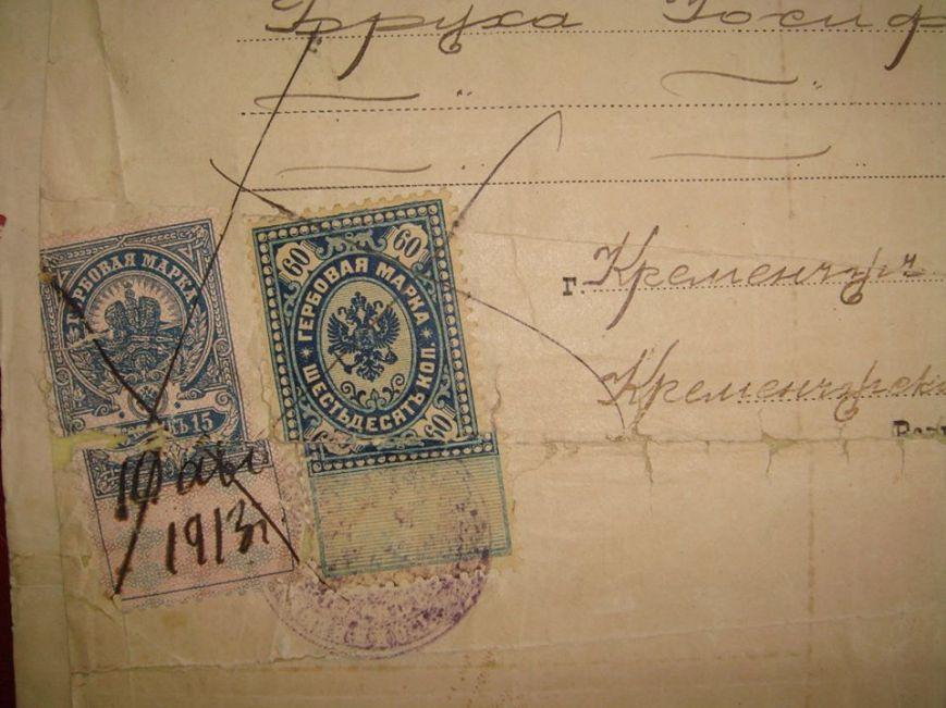 свидетельство за подписью Фрейденберга 1913 год