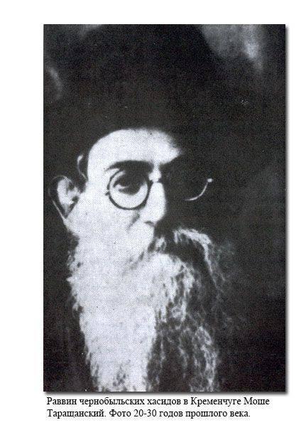 Раввин Чернобыльских хасидов в Кременчуге Моше Таращанский 1920-1930гг.