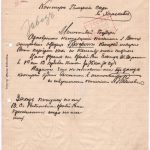 Письмо А. З. Рабиновича в контору фабр. Гальфан