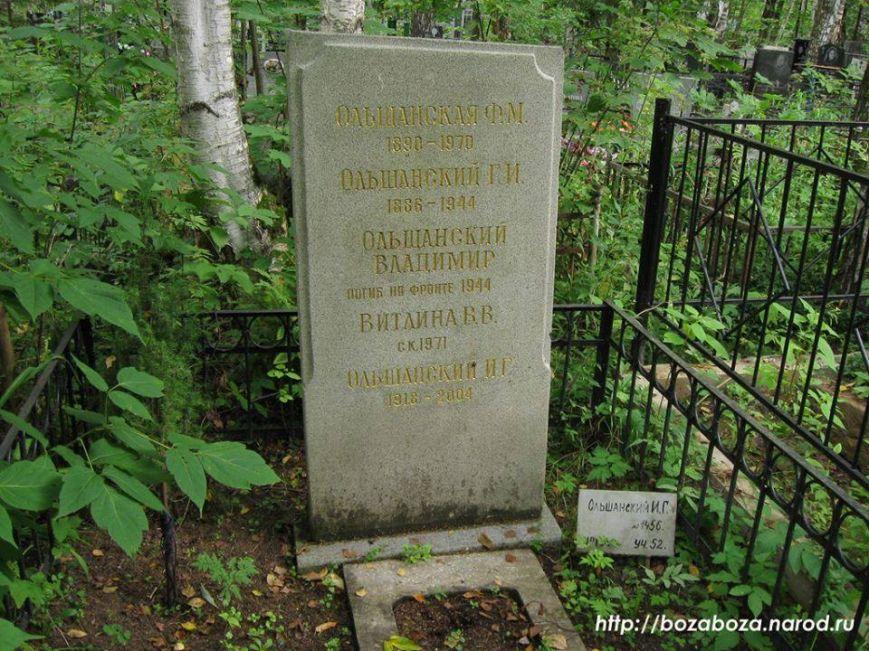 могила фотографа Ольшанского