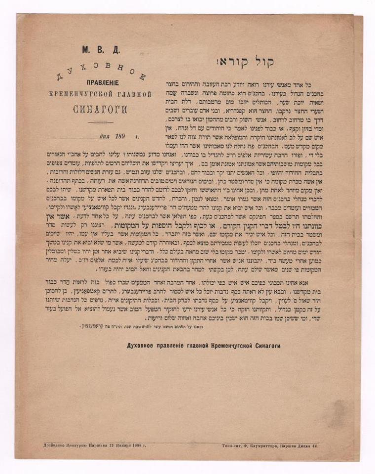 Духовное правление Главной Кременчугской Синагоги 1898 г.