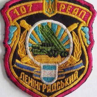 Нарукавный знак 107 РЕАП обр до 2014 года