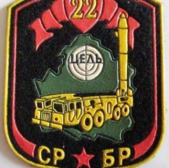 22 ракетная бригада Кременчуг