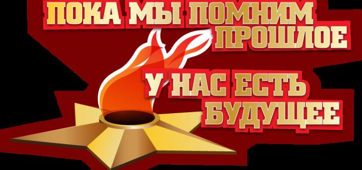 Книга памяти Кременчугского подполья 1941-1943 г.г
