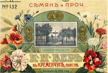Садовому закладу К.І. Бера в Кременчуці – 150 років