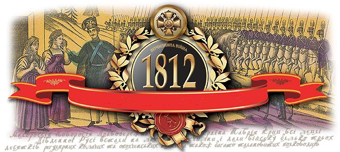 Офицеры Кременчугского полка - участники войны 1812 года