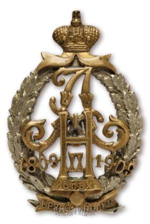 35 Брянский пехотный полк