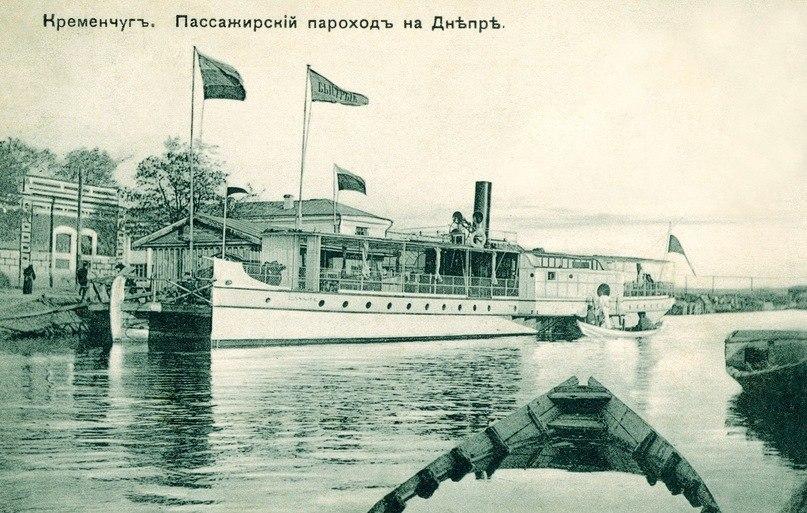 Пассажирское пароходство по Днепру в р-не Кременчуга в 19 веке