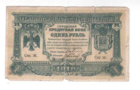 Кременчугская городская кредитная бона 1 рубль