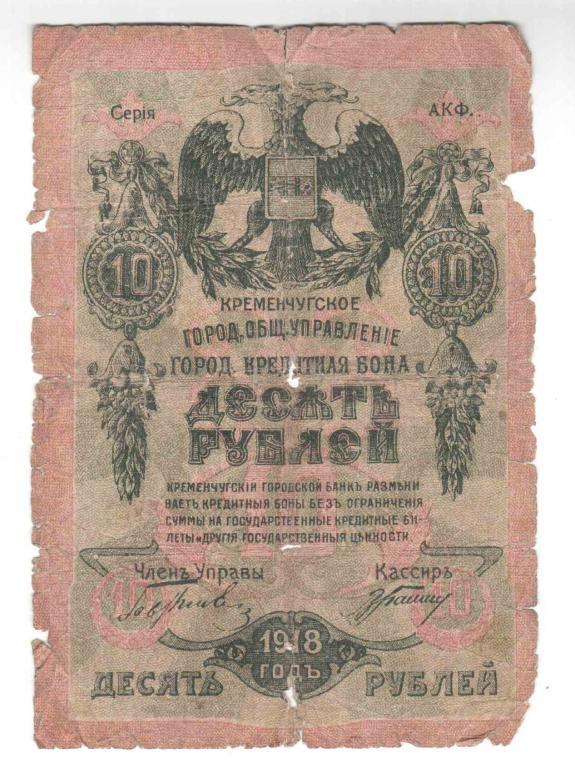 10 рублей Кременчугская городская кредитная бона 1918