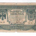 Кременчугская городская бона 1 рубль 1918г.