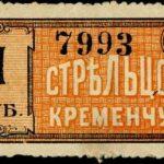 1 рубль магазина Стрельцова Кременчуг