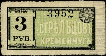 3 рубля магазина Стрельцова Кременчуг