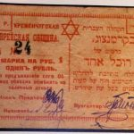 марка 1 рубль кременчугская еврейская община 1918 г