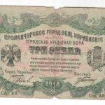 Кременчугская городская бона 3 рубля 1918г.