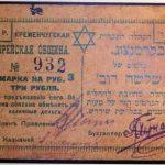 марка 3 рубля кременчугская еврейская община 1918г.