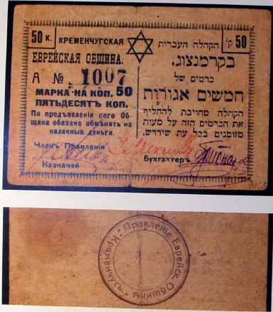 марка кременчугской еврейской общины 50 копеек 1918г.