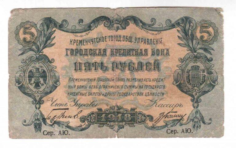 Кременчугская городская бона 5 рублей 1918г.