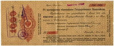 государственные бумаги в Кременчуге