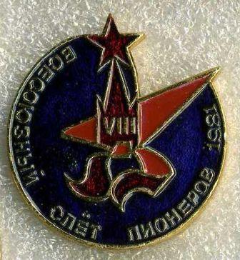 Делегат 8го всесоюзного пионерского слета
