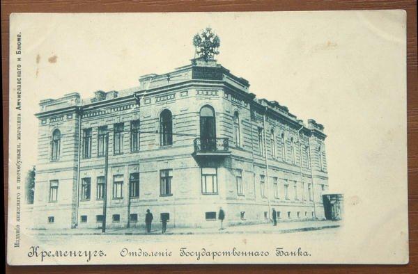 Здание государственного банка - История Кременчуга финансового