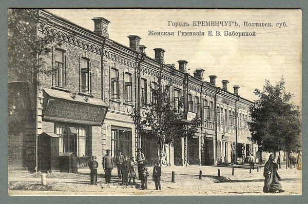 Женская гимназия Бабериной Кременчуг