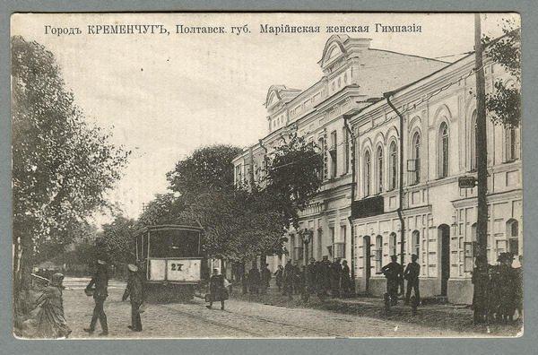 Марийнская женская гимназия г.Кременчуг