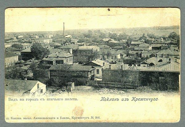 Вид на Кременчуг