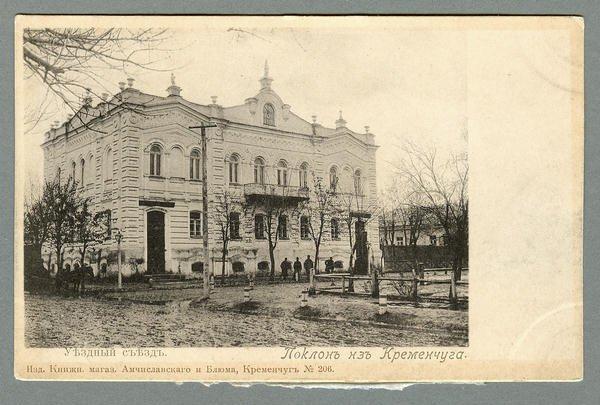 Здание уездного съезда г.Кременчуг