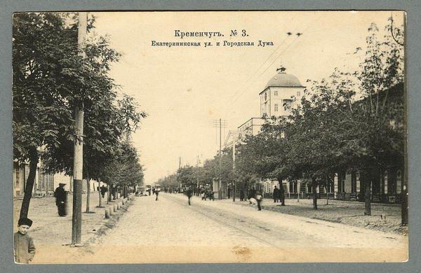 Екатерининская улица и Городская Дума г.Кременчуг