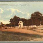 Въездная арка городского сада Кременчуга