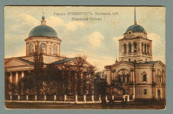 Успенский собор и колокольня Кременчуг