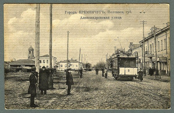 Александровская улица г.Кременчуг