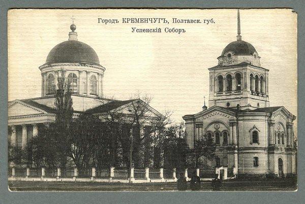 Успенский собор и колокольня г.Кременчуг