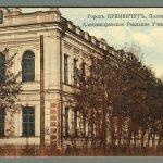 Александровское реальное училище г.Кременчуг