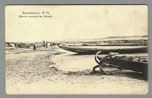 Лесная пристань на Днепре в Кременчуге
