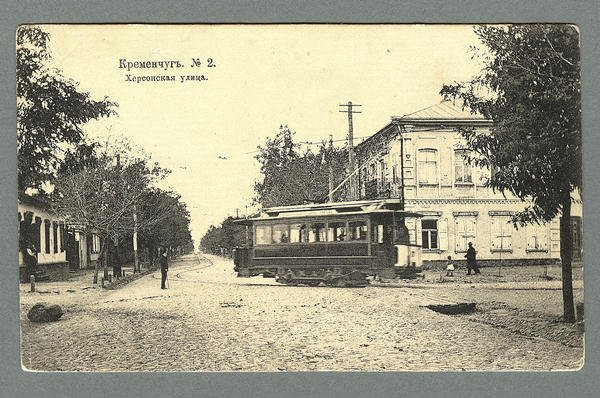 Херсонская улица г.Кременчуг