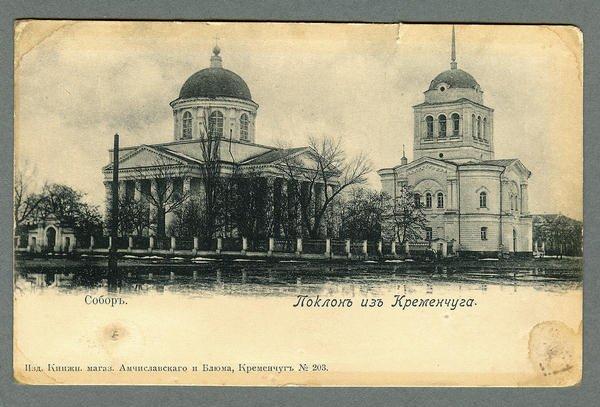 Вид на Успенский собор г.Кременчуг
