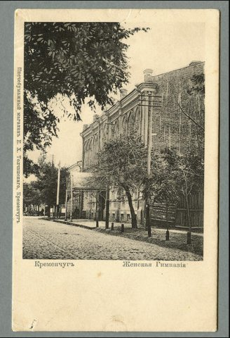 Женская гимназия г.Кременчуг
