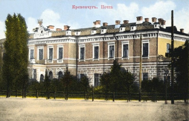 Страницы почтовой истории Кременчуга