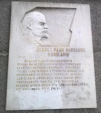 Мемориальная доска посвященная декрету Ленина о выделении денег Кременчугу, пострадавшему от наводнения. В настоящее время демонтирован согласно закона о декоммунизации