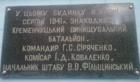 Книга памяти Кременчугских истребительных батальонов 1941г.