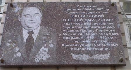 Мемориальная доска бывшему директору школы Барвинскому на здании школы №20 по ул.Академика Маслова